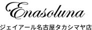 enasoluna ジェイアール名古屋タカシマヤ店